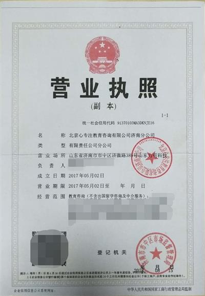 济南营业执照-400.jpg
