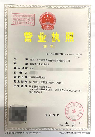 郑州营业执照修400.jpg