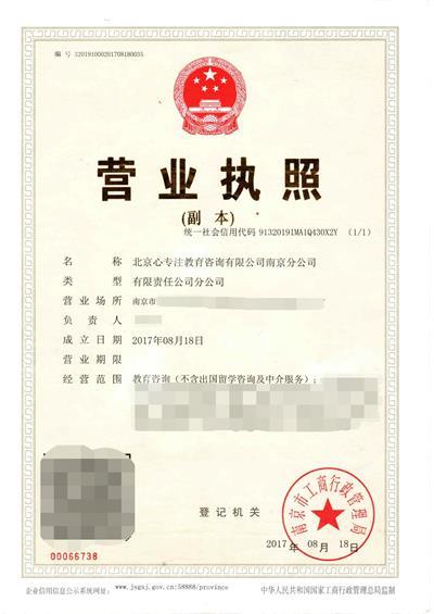 南京营业执照副本修-400.jpg